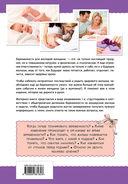 Ежедневник будущей матери. Беременность день за днем — фото, картинка — 14