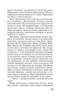 Коллекционер закрытых книг (м) — фото, картинка — 14