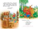 Маша и медведь. Русские народные сказки — фото, картинка — 3