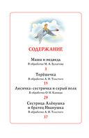 Маша и медведь. Русские народные сказки — фото, картинка — 1
