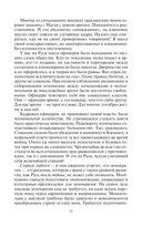 Мусульманская Русь. Восток — фото, картинка — 11