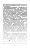 Мусульманская Русь. Восток — фото, картинка — 12