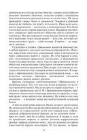 Мусульманская Русь. Восток — фото, картинка — 13