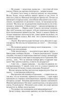 Мусульманская Русь. Восток — фото, картинка — 16