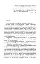 Мусульманская Русь. Восток — фото, картинка — 5