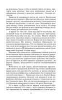 Мусульманская Русь. Восток — фото, картинка — 6