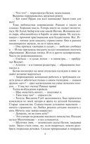Мусульманская Русь. Восток — фото, картинка — 9