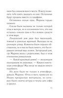 Шелковое сари (м) — фото, картинка — 11
