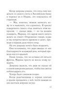 Шелковое сари (м) — фото, картинка — 13