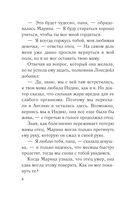 Шелковое сари (м) — фото, картинка — 8