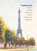 Нарисуй Париж акварелью по схемам — фото, картинка — 1