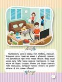 Хорошие дети помогают маме — фото, картинка — 11