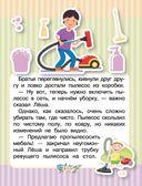 Хорошие дети помогают маме — фото, картинка — 13
