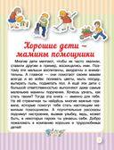 Хорошие дети помогают маме — фото, картинка — 3