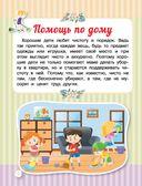 Хорошие дети помогают маме — фото, картинка — 4