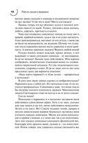 Раб из нашего времени. Книга четырнадцатая. Мертвое море — фото, картинка — 11