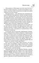 Раб из нашего времени. Книга четырнадцатая. Мертвое море — фото, картинка — 14