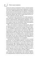 Раб из нашего времени. Книга четырнадцатая. Мертвое море — фото, картинка — 5