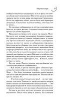 Раб из нашего времени. Книга четырнадцатая. Мертвое море — фото, картинка — 6
