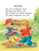 Весёлые стихи и рассказы для детей — фото, картинка — 6
