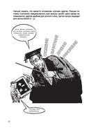 Математика в комиксах — фото, картинка — 11