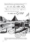 Математика в комиксах — фото, картинка — 15