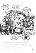 Математика в комиксах — фото, картинка — 4