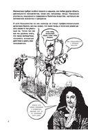 Математика в комиксах — фото, картинка — 5