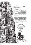Математика в комиксах — фото, картинка — 6