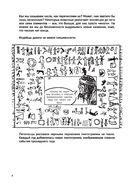 Математика в комиксах — фото, картинка — 7