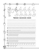 Прописи. Учимся писать буквы. 1 класс — фото, картинка — 4