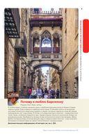 Барселона. Путеводитель — фото, картинка — 4