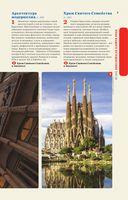Барселона. Путеводитель — фото, картинка — 6