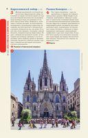 Барселона. Путеводитель — фото, картинка — 7
