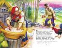 Все лучшие сказки русских писателей — фото, картинка — 7