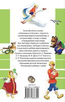 Все лучшие сказки русских писателей — фото, картинка — 9