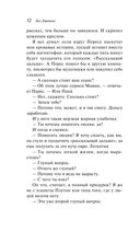 Девятая жизнь Луи Дракса — фото, картинка — 10
