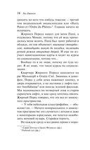 Девятая жизнь Луи Дракса — фото, картинка — 12