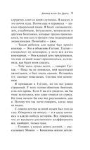 Девятая жизнь Луи Дракса — фото, картинка — 7