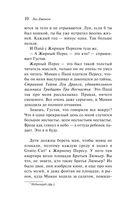 Девятая жизнь Луи Дракса — фото, картинка — 8