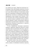 Обратный отсчет для Пальмиры (м) — фото, картинка — 11