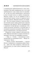 Обратный отсчет для Пальмиры (м) — фото, картинка — 12