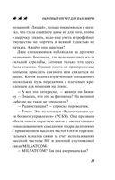 Обратный отсчет для Пальмиры (м) — фото, картинка — 14