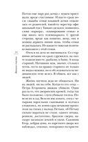 Записки дивеевской послушницы — фото, картинка — 12