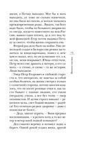 Записки дивеевской послушницы — фото, картинка — 13