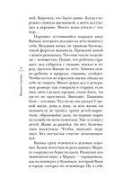 Записки дивеевской послушницы — фото, картинка — 6