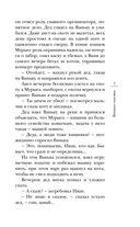 Записки дивеевской послушницы — фото, картинка — 7