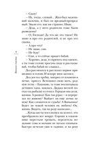 Записки дивеевской послушницы — фото, картинка — 8