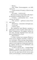 Записки дивеевской послушницы — фото, картинка — 10