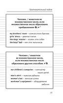 Английский язык. Все правила для средней школы — фото, картинка — 14
